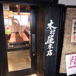 木村屋本店 - 入口