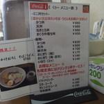 くぅーたこ焼お好み焼の店 -