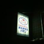 ボスボラス ハサン - 店舗外観