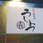 焼肉 うしみつ 恵比寿本店 -