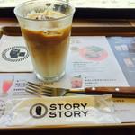 ストーリー ストーリー -