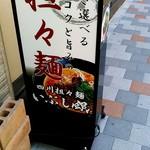 四川担々麺 いぶし銀 - 看板