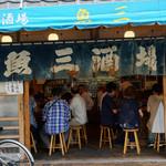 魚三酒場 - 外観