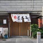大坂屋 - 外観