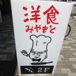 洋食 みやもと - 立て看板