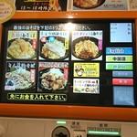 油そば 春日亭 - タッチパネル式券売機