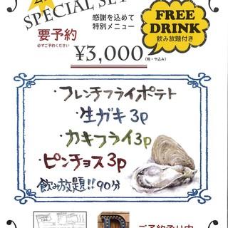 【期間限定7月1日~31日】25周年スペシャルメニュー