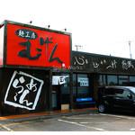 むげん - 店舗外観(2017.06)