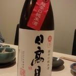 日本酒とおばんざい 北庵 - 日高見・超辛口純米