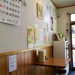 餃子会館 - 店内