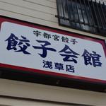 餃子会館 - 看板