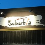 サバービア -