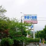 鳥飼豆腐 - 大正10年創業の豆腐店です。