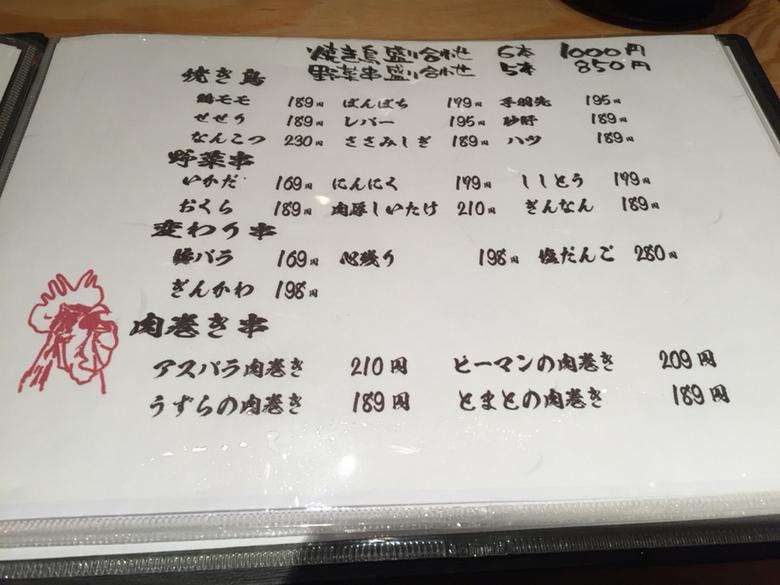 神鶏 市ヶ谷店>