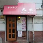 キッチン太郎 - キッチン太郎