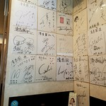 清香園 - サインだらけ