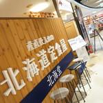 産直仕入れの北海道定食屋 北海堂 - おそと