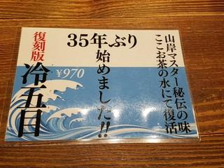 お茶の水 大勝軒  - 冷やし五目!!