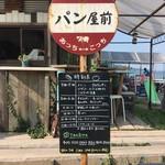 ヒッポー製パン所 - 焼き上がりのお知らせ^_^