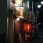 平田屋 - 細道を曲がってこの景色が見えたらゴール間近。