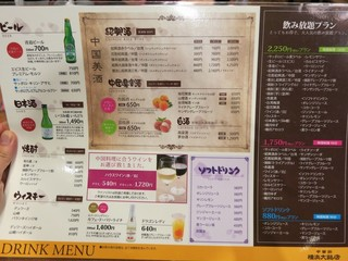横浜大飯店 - ドリンクメニュー。