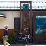 道の駅 どうし 手づくりキッチン - 道の駅どうし 2017.5.6