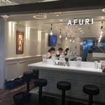 AFURI - お洒落な外観