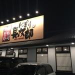 にぎり長次郎 - 国道1号線沿い駐車場62台完備