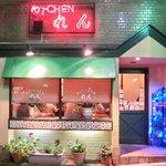 キッチンれん - 外観の風景です