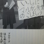 「マルカン大食堂の奇跡」より