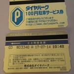 マルカンビル大食堂 - 1000円以上のお食事で駐車サービス券がもらえるよ