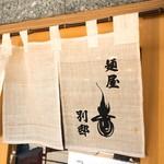 麺屋 音 別邸 - 暖簾