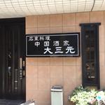 中国酒家 大三元 -
