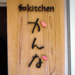 和kitchen かんな -