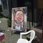 萬松 - ご主人の似顔絵を店頭に飾られています