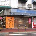 高島屋 - 福岡の台所、柳橋連合市場の那珂川沿いの入り口にあるパン屋さんです。