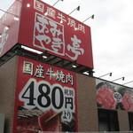 あみやき亭 - お店