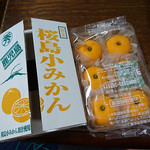 鹿児島ユタカ - 鹿児島 桜島小みかん饅頭