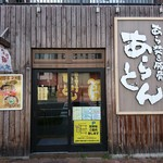 あらとん - 店舗外観(昼の部閉店)