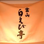 白えび亭 - 暖簾