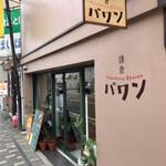 鎌倉バワン -