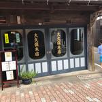 モカジャバ カフェ - レトロな店構え