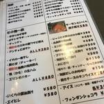 炉端dining ろい - メニュー!