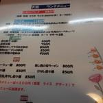 中国料理 天蘭 - ランチメニュー
