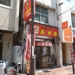 北海道ラーメン 来々軒 - '17/07/09 店構え