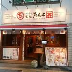 濱松たんと - 濱松人気の居酒屋たんと✴✴