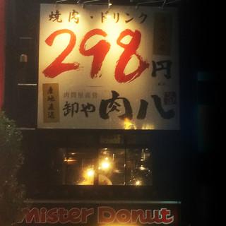肉問屋直営だからできる『全品298円!!』のこだわり