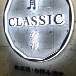 風月クラシック - 看板