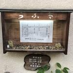 70076447 - 店頭メニュー