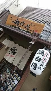 京都 龍旗信 -